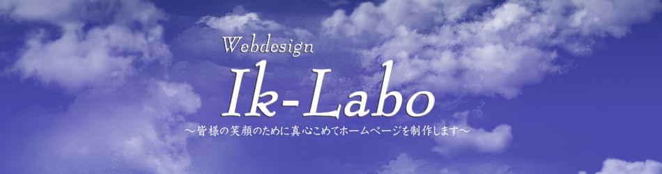 Ik-Labo.jp